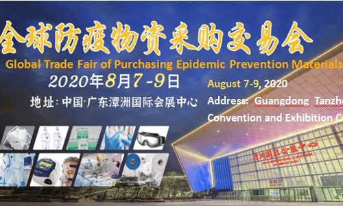Global Trade Fair of Purchasing Epidemic Prevention Materials
